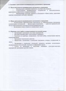 план финансово-хозяйственной деятельности 2015 001