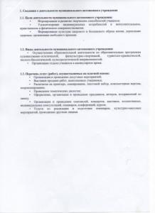 план финансово-хозяйственной деятельности 2015 002