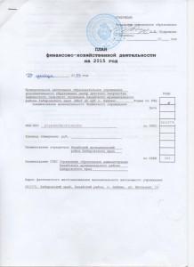 план финансово-хозяйственной деятельности 2015_0